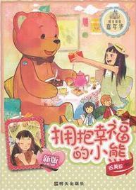 拥抱幸福的小熊